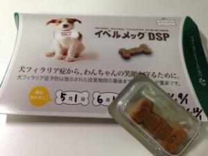 犬フィラリア症のお薬・イベルメック