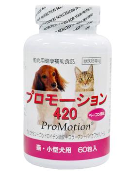 犬のサプリメント:犬の関節のサポートに!プロモーション 420(小型犬用)