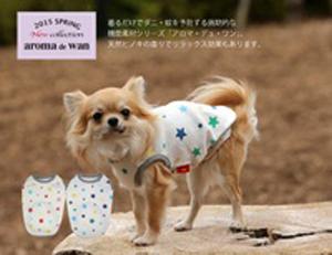 犬の洋服:ダニや蚊を寄せ付けない!安心でおしゃれなドッグウェア