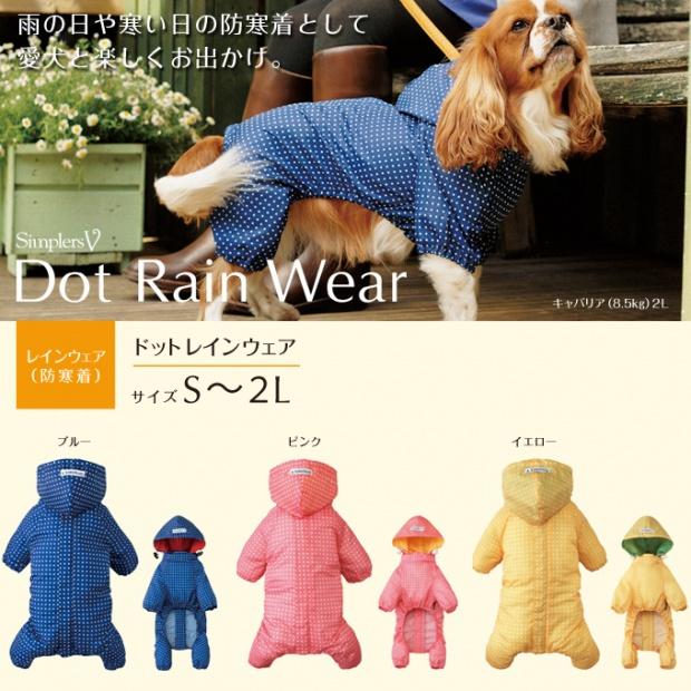 dotrainwear1